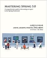 스프링 5.0 마스터