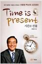 [중고] Time is Present 시간은 선물