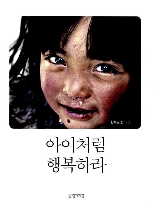 [중고] 아이처럼 행복하라