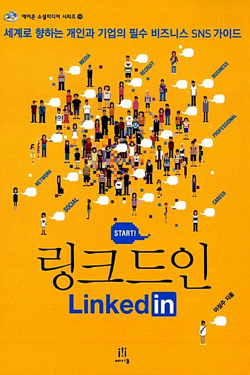 START! 링크드인 LinkedIn