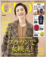 GLOW (グロウ) 2018年 10月號 (雜誌, 月刊)