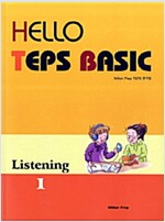 Hello TEPS Basic Listening 1