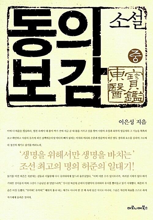 소설 동의보감 - 중