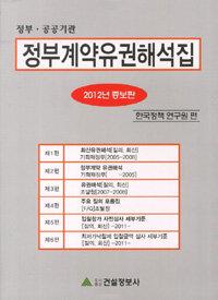 (정부ㆍ공공기관) 정부계약 유권해석집 2012년 증보판