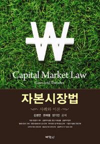자본시장법 : 사례와 이론
