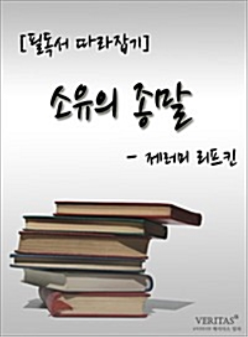 [필독서 따라잡기] 소유의 종말(제러미 리프킨)