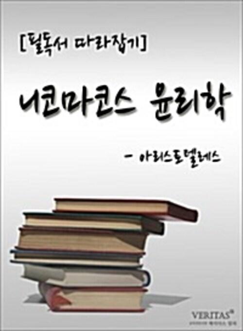 [필독서 따라잡기] 니코마코스 윤리학(아리스토텔레스)