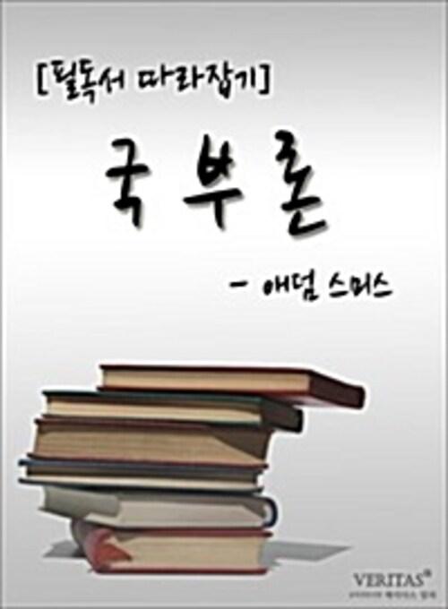 [필독서 따라잡기] 국부론(애덤 스미스)