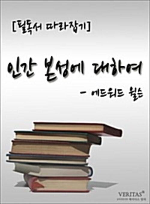[필독서 따라잡기] 인간 본성에 대하여(에드워드 윌슨)
