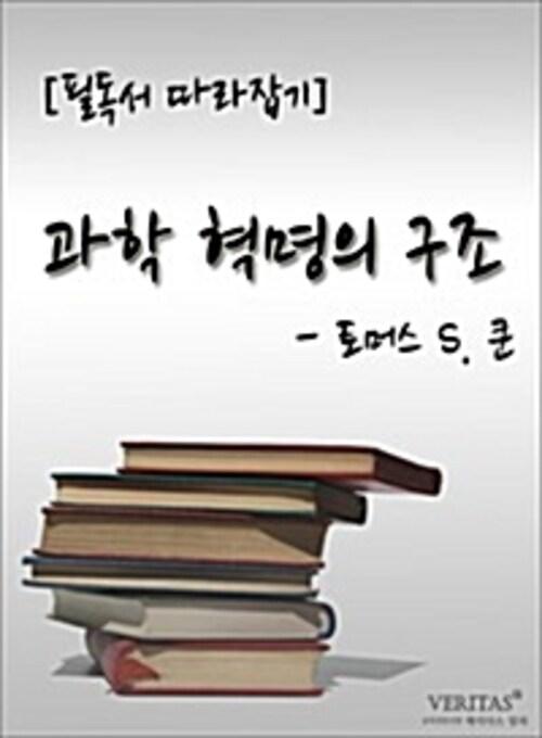 [필독서 따라잡기] 과학 혁명의 구조(토머스 S. 쿤)