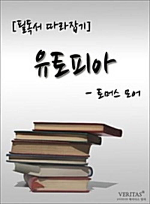 [필독서 따라잡기] 유토피아(토머스 모어)