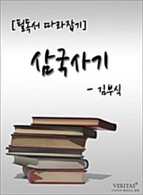 [필독서 따라잡기] 삼국사기(김부식)