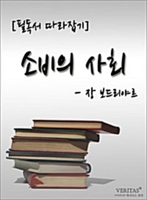 [필독서 따라잡기] 소비의 사회(장 보드리야르)