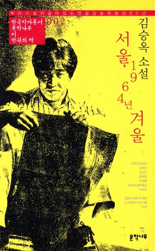 서울 1964년 겨울