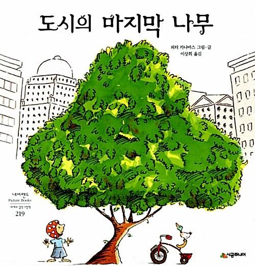 도시의 마지막 나무