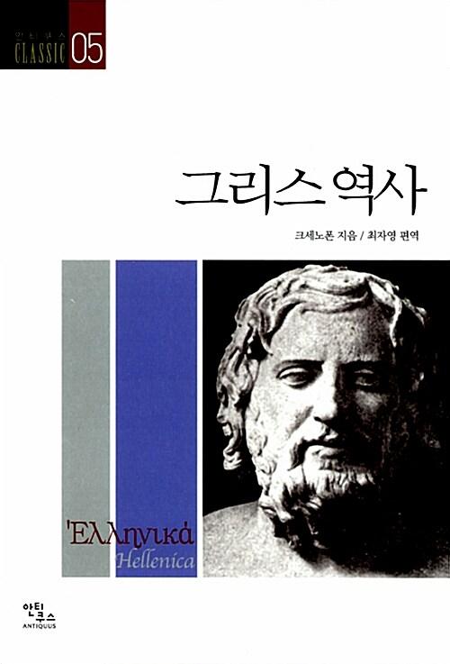 그리스 역사