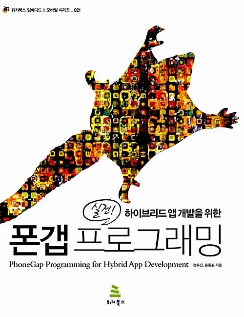 실전! 하이브리드 앱 개발을 위한 폰갭 프로그래밍