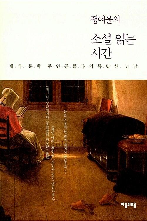 정여울의 소설 읽는 시간