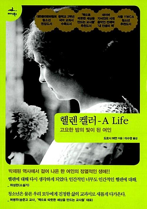 헬렌 켈러 - A Life