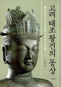 고려 태조 왕건의 동상 : 황제제도·고구려문화 전통의 형상화