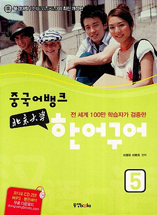 중국어뱅크 북경대학 한어구어 5 (책 + 오디오CD 2장)
