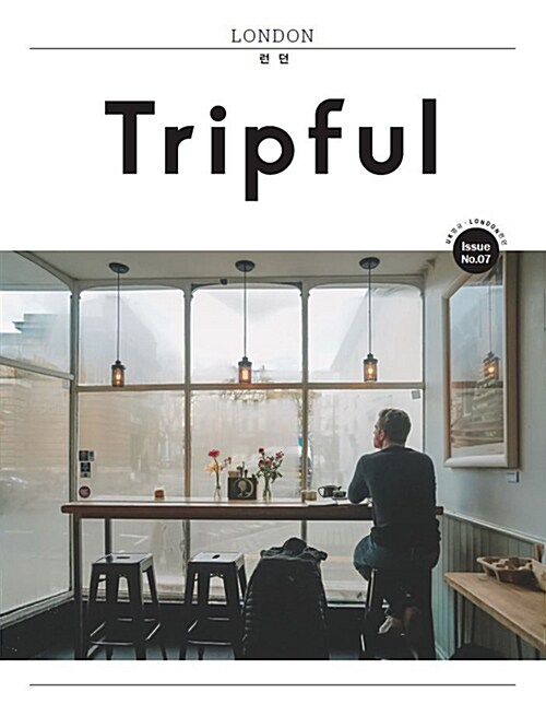 Tripful 트립풀 런던