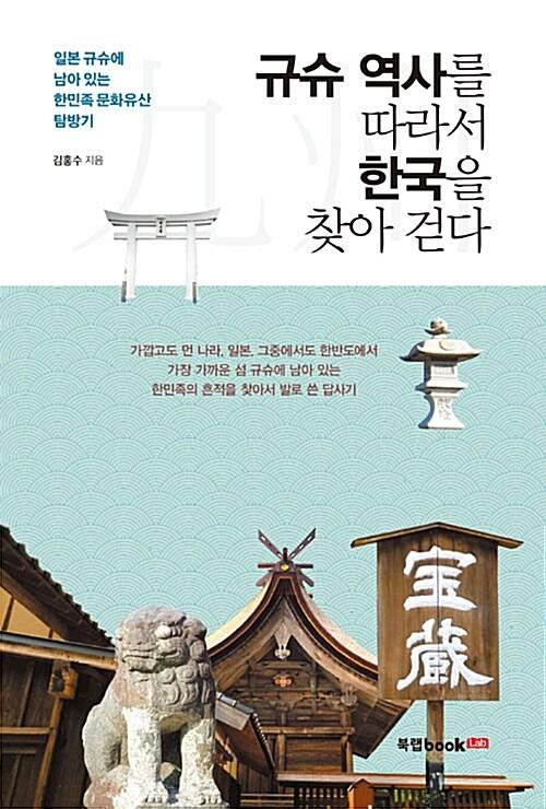 규슈 역사를 따라서 한국을 찾아 걷다