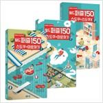 월드 퍼즐 150 1~3 세트 - 전3권