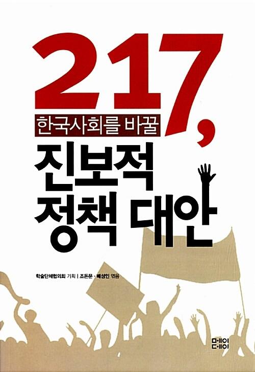 217, 한국사회를 바꿀 진보적 정책대안