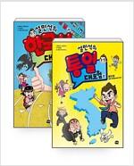 [세트] 설민석의 한국사 대모험 7 + 설민석의 통일 대모험 - 상 - 전2권