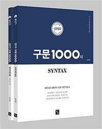 2019 심우철 구문 1000제 - 전2권