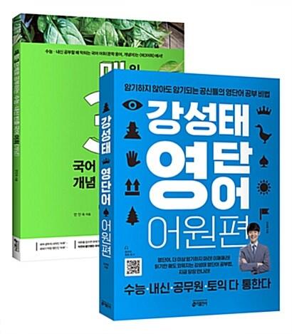 [세트] 강성태 영단어 어원편 + 매3어휘 - 전2권