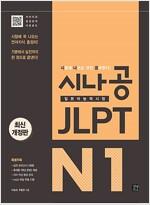시나공 JLPT 일본어능력시험 N1 종합서