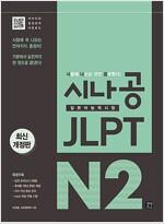 시나공 JLPT 일본어능력시험 N2 종합서