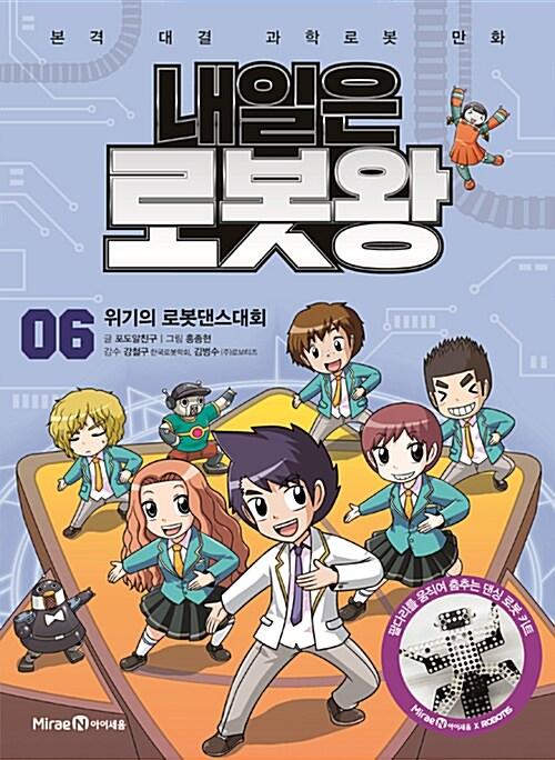 내일은 로봇왕 6 (본책 + 댄싱 로봇 키트)