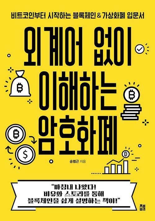외계어 없이 이해하는 암호화폐 : 비트코인부터 시작하는 블록체인&가상화폐 입문서