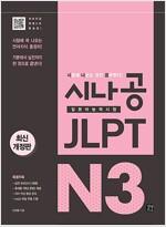 시나공 JLPT 일본어능력시험 N3 종합서
