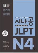 시나공 JLPT 일본어능력시험 N4 종합서