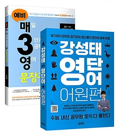 [세트] 강성태 영단어 어원편 + 예비 매3영 문장구조 훈련 - 전2권