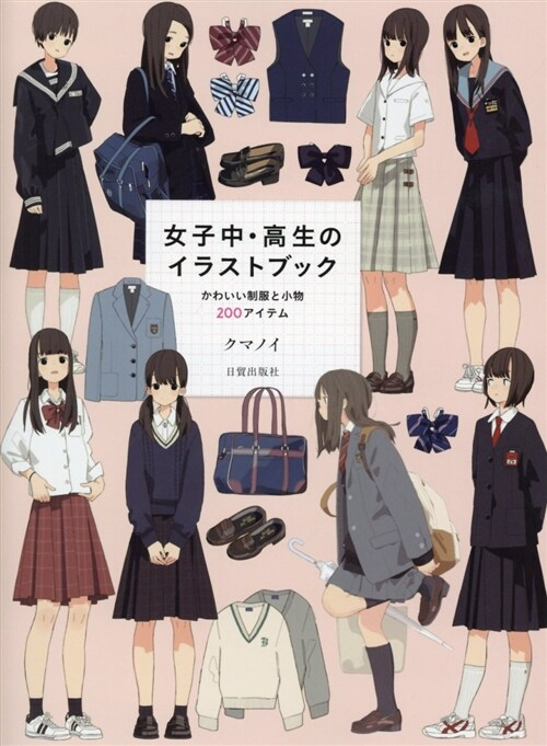 女子中·高生のイラストブック かわいい制服と小物200アイテム (大型本, B5變型)