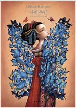 나비 부인