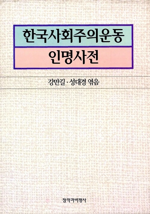 한국사회주의운동 인명사전