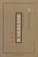 한국어 어원연구 3