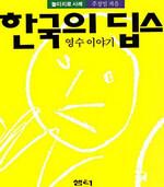 한국의 딥스 : 영수 이야기 : 놀이치료 사례