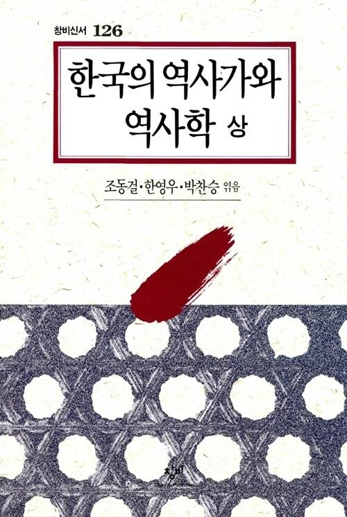 한국의 역사가와 역사학 -상