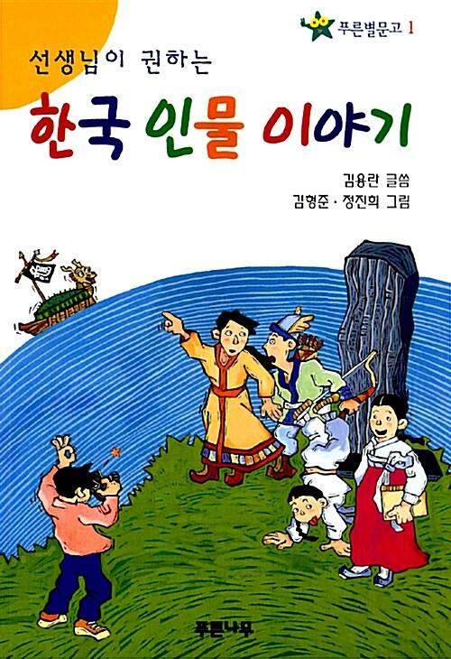 1학년 선생님이 권하는 한국인물 이야기