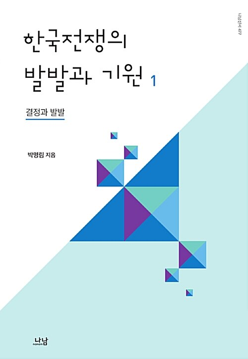 [중고] 한국전쟁의 발발과 기원 1