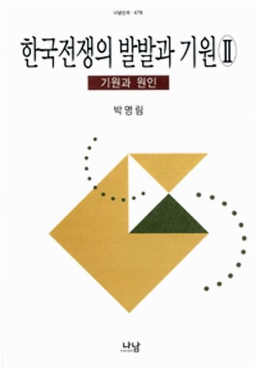 한국전쟁의 발발과 기원 2