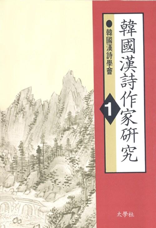 한국한시작가연구 1