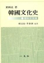 (史料로 본) 韓國文化史. [3], 朝鮮前期編